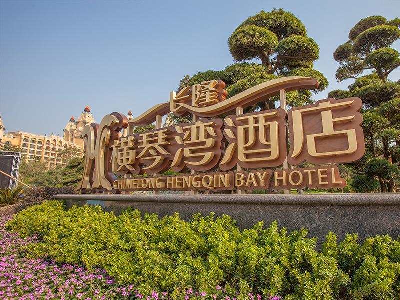 广东短线 - 大梅沙海世界酒店 - 深圳酒店优惠 - 广东