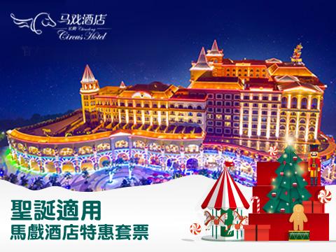 珠海長隆馬戲酒店