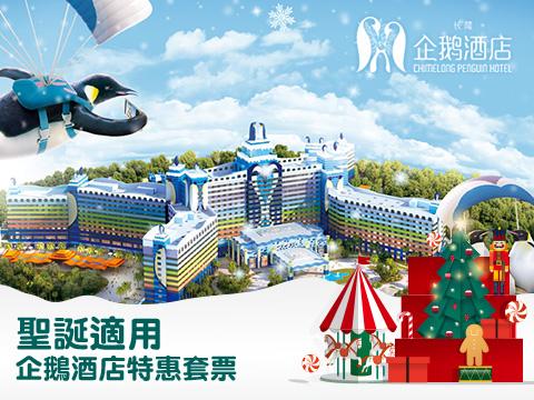 中國短線團 - 珠海長隆企鵝酒店