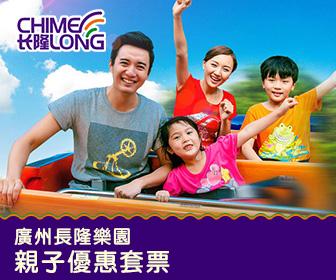 中國短線旅遊 - 廣州長隆樂園親子優惠套票