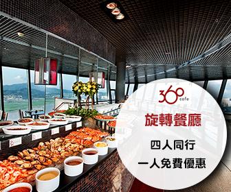 澳門旅遊塔360旋轉餐廳自助餐  (四人同行一人免費優惠)