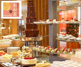澳門大倉酒店 「奈和美」 週末下午茶自助餐