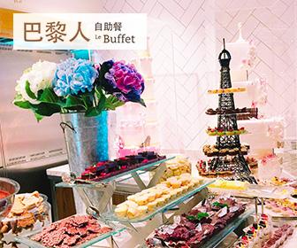 巴黎人自助餐 Le Buffet