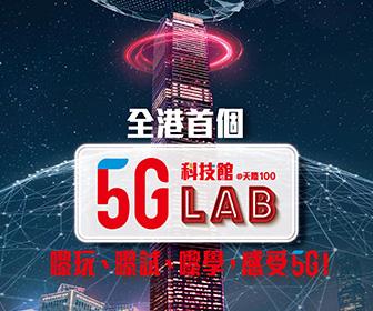 香港天際 100 觀景台門票@5G 科技館門票優惠