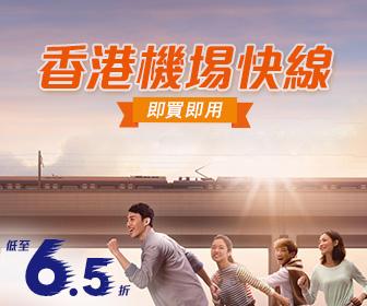 香港機場快綫優惠 (實體票)