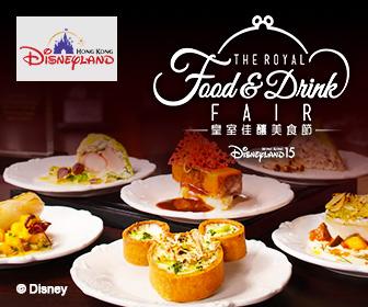 【早鳥優惠】香港迪士尼樂園「皇室佳釀美食節」電子代幣套票