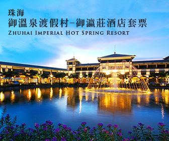 中國短線旅遊 - 珠海御溫泉渡假村特惠套票