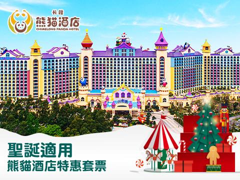 廣州長隆熊貓酒店套票