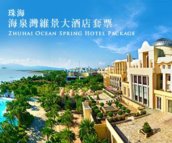 中國短線旅遊 - 珠海海泉灣維景大酒店套票 Zhuhai Ocean Spring Hotel Package