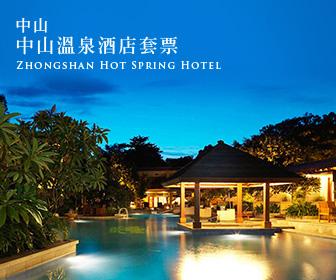 中國短線旅遊 - 中山溫泉酒店套票 Zhongshan Hot Spring Hotel