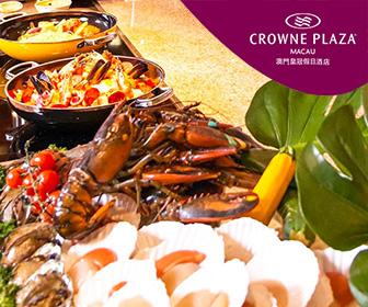 澳門皇冠假日酒店 Crowne Plaza Macau