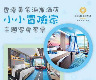 【親子遊!】香港黃金海岸酒店「小小冒險家」主題客房套票
