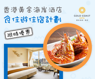 香港黃金海岸酒店 Hong Kong Gold Coast Hotel