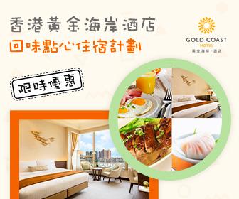 香港黃金海岸酒店「回味點心」住宿計劃