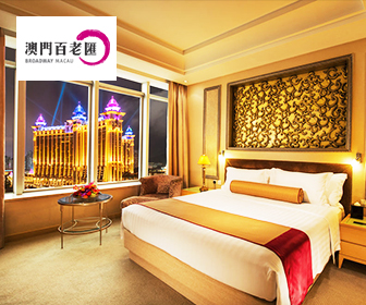 澳門百老匯酒店套票 Broadway Hotel Macau Package
