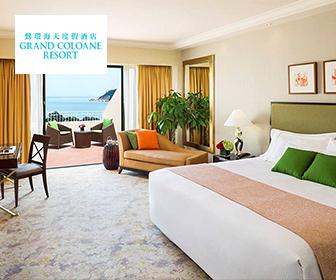 澳門鷺環海天度假酒店套票 Grand Coloane Resort Package