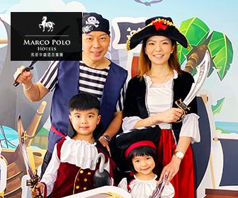 馬哥孛羅香港酒店「Piccolo Fun」住宿計劃