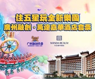 廣州融創萬達嘉華酒店 - 融創主題樂園雙人套票