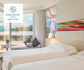 皇家太平洋酒店 Royal Pacific Hotel