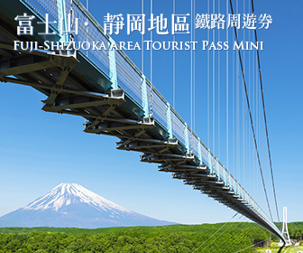 日本火車證 - 富士山·靜岡地區周遊券 Mini