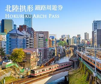 日本火車證 - JR北陸拱形鐵路周遊券