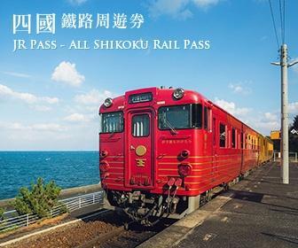 日本火車證 - 四國鐵路周遊券