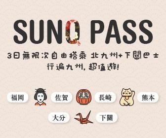 【九州巴士通行證】SUNQ PASS 北九州+下關 三日券 (香港機場取票)