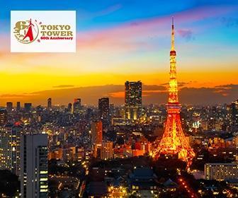 東京鐵塔大展望台