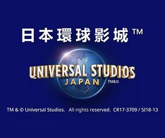 日本大阪環球影城™