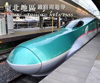 日本火車證 - 東北地區鐵路周遊券