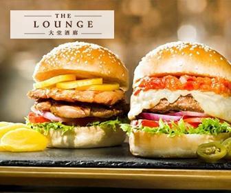 澳門JW萬豪 The Lounge 世界漢堡包巡禮套餐