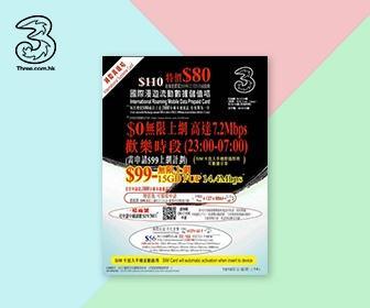 香港電話卡 - 3HK 香港 30天 24G流量數據上網卡