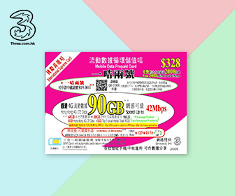 香港電話卡 - 3HK 香港 365天 90G流量數據上網卡