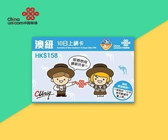 澳洲電話卡-中國聯通 澳洲及紐西蘭4G/3G 10天無限流量數據及電話卡