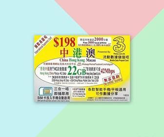 中港澳電話卡 - 中港澳22GB流量及電話卡