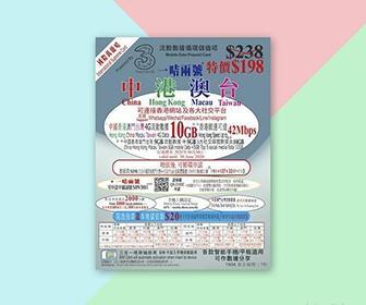 中港澳台電話卡 - 3HK 中港澳台10GB流量及電話卡(香港2000分鐘通話)