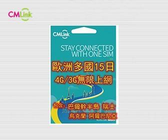 歐洲上網卡 - CMLink 歐洲多國通用15日4G/3G無限數據流量上網卡