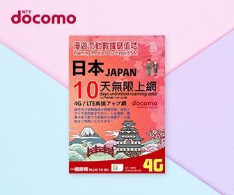 日本電話卡 - Docomo 日本 10天無限流量數據及電話卡