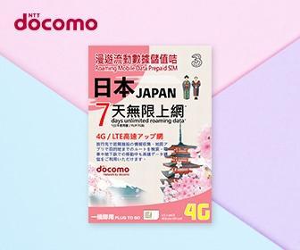 日本電話卡 - Docomo 日本 7天無限流量數據上網卡