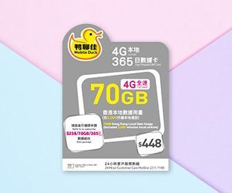 鴨聊佳 - 中國移動 4G 香港 365天70GB流量數據上網卡