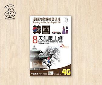 南韓電話卡 - 3HK 南韓4G/3G 8天無限流量數據上網卡