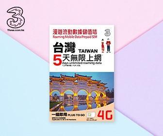 台灣電話卡 - 3HK 台灣4G/3G 5天無限流量數據上網卡