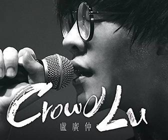 Crowd Lu 盧廣仲世界巡迴演唱會2019 - 澳門站