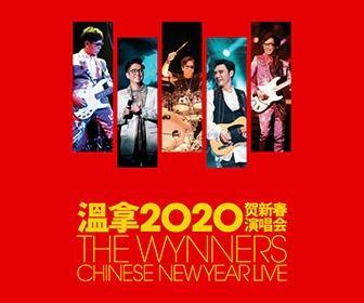 溫拿2020賀新春演唱會 - 澳門站