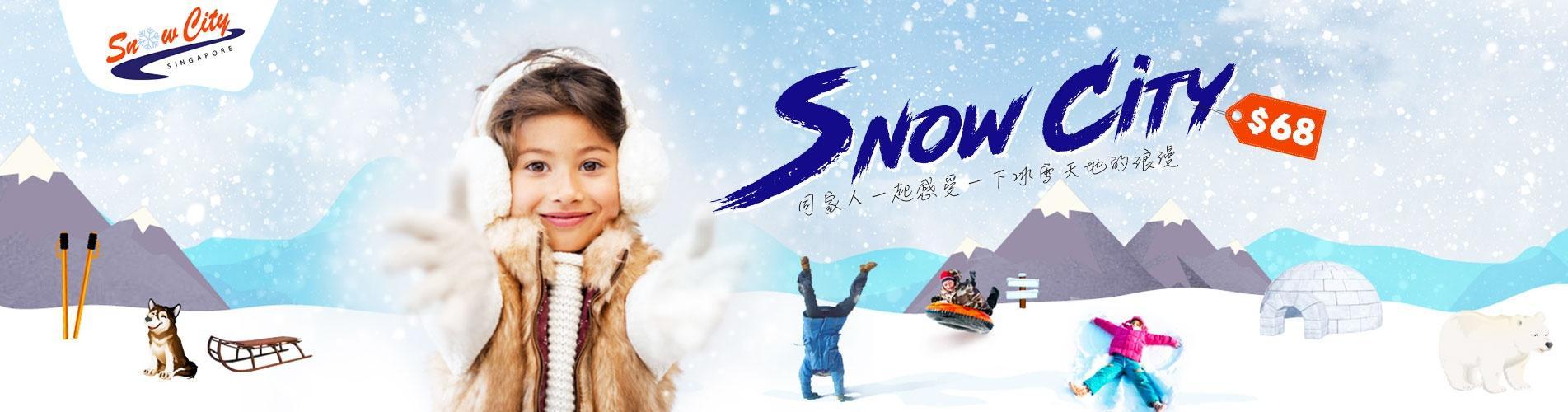 新加坡雪城 Snow City 門票