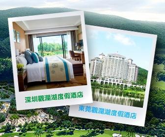 中國短線旅遊 - 觀瀾湖雙人悅享套餐
