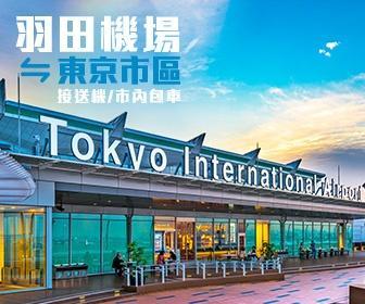羽田機場接送 - 羽田機場 至 東京市區