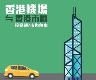 香港機場接送 - 香港機場 至 香港市區 Hong Kong Airport Transfer