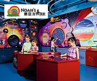 香港挪亞方舟主題公園門票
