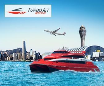 噴射飛航船票 - 香港<->深圳機場 TurboJet Ferry - Hong Kong <-> ShenZhen Airport